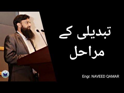 Stages of Change | Engr.Naveed Qamar | Director FEEL