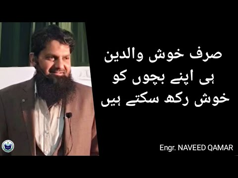 Happy parents can make their children happy | Engr.Naveed Qamar | Director FEEL